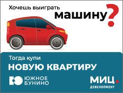 ЖК «Южное Бунино». От 3,1 млн рублей